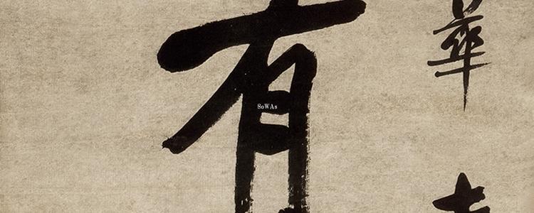 左宗棠(さそうとう)の書作品