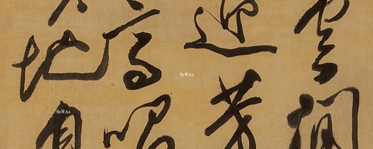 朱裴の書画作品