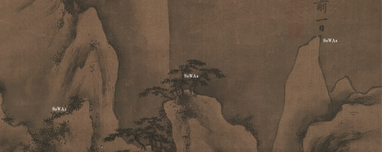 朱徳潤(しゅとくじゅん)の作品