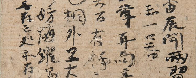 楚石梵琦(そせきぼんき)の書画作品