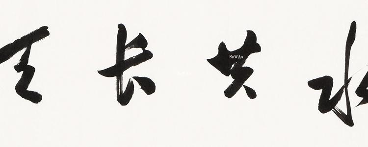 戴季陶(戴傳賢)の書作品