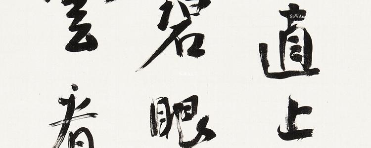 譚延闓(たんえんがい)の書画作品