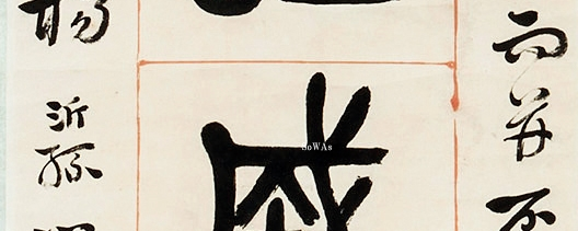 楊沂孫(ようぎそん)の書作品