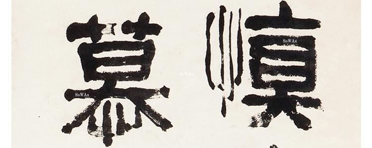 兪樾(俞樾)の書作品