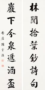 陳雲誥「行書七言聯」額装
