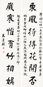 朱孝臧「行書七言聯」掛軸