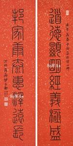 尹立勛「篆書八言聯」掛軸