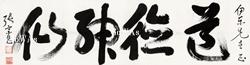 """張宗昌「行書""""道從神仙""""」額装"""