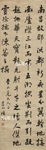 楊頤「行書詩」掛軸