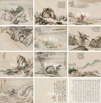 呉穀祥「山水冊十幀」冊頁