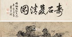 孫克弘「福壽雙清図」巻物