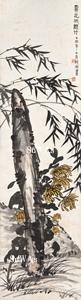 経亨頤「黄花映緑竹」掛軸