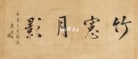 """肅親王「行書""""竹窓月影""""」扁額"""