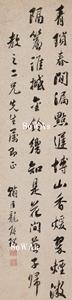 龍啟瑞(龍啓瑞)「行書七言詩」掛軸