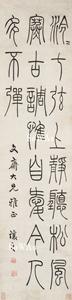 呉熙載(呉煕載、呉譲之)「篆書五言詩」掛軸