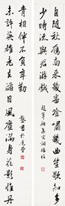 鄧散木「行書龍門対聯」掛軸