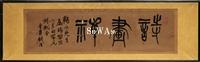 """錢瘦鐵(銭痩鉄)「篆書""""詩画禅""""」扁額"""