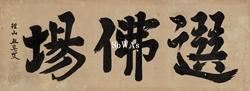 """無準師範「楷書""""選佛場""""」扁額"""