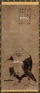 東陵永璵「彌勒」掛軸