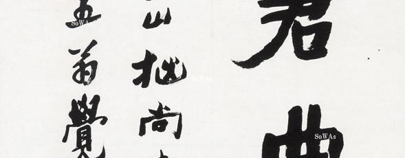 樊増祥(樊增祥)の書作品