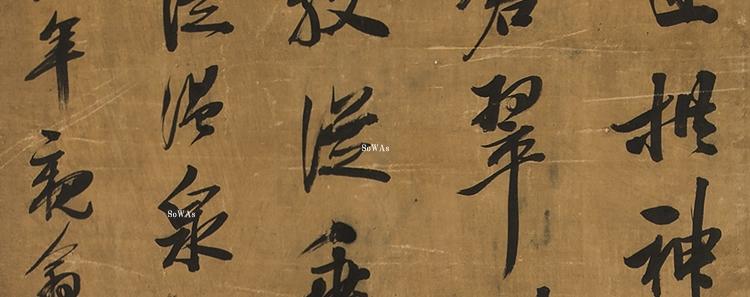彭會淇(彭会淇)の書画作品