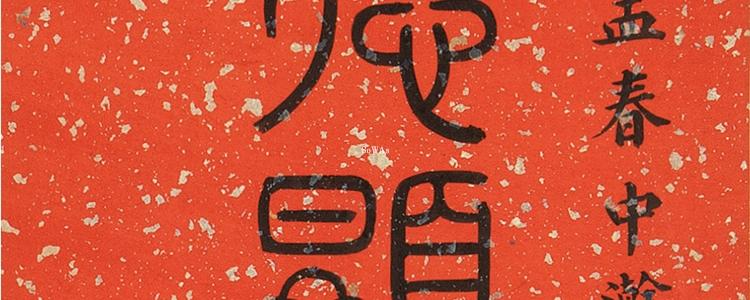 尹立勛の書画作品