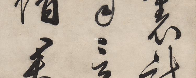 韓道亨の書作品