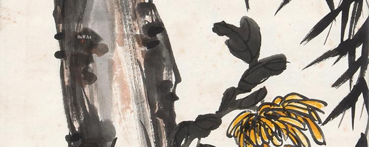経亨頤の書画作品