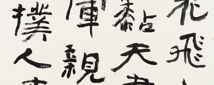 王鏞の書画作品
