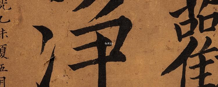 林則徐(りんそくじょ)の書作品