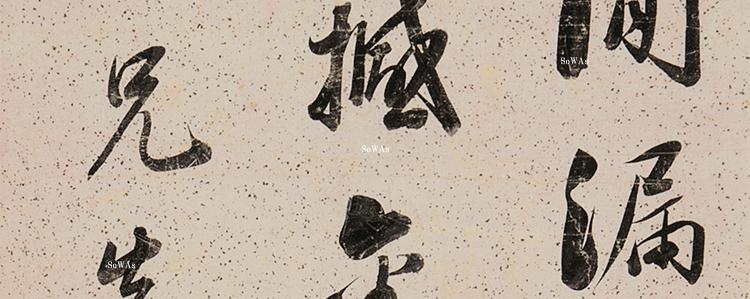 龍啟瑞(龍啓瑞)の書画作品