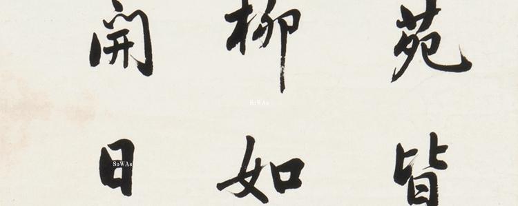 劉春霖(りゅうしゅんりん)の書作品