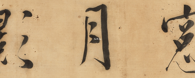 肅親王(粛親王)の書画作品