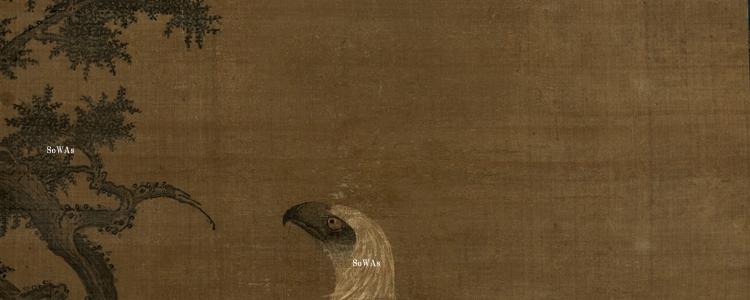 宋徽宗(そうきそう)の書画作品