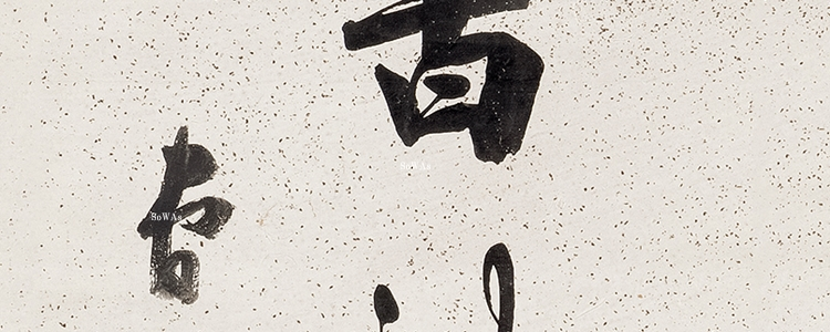 曹鴻勛の書作品