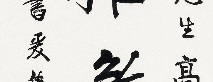 鄭文焯(ていぶんしゃく)の書画作品