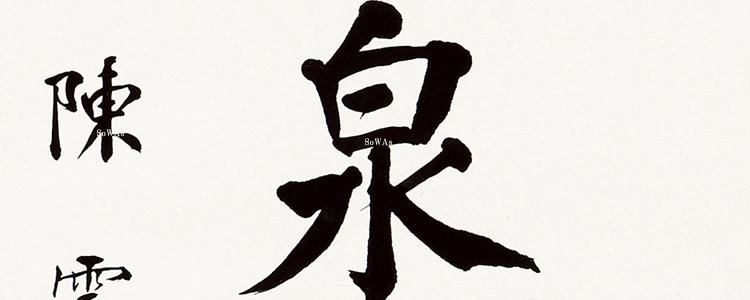 陳雲誥の書作品