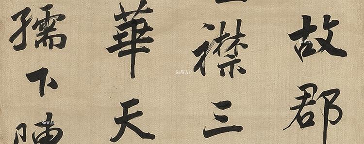楊頤の書作品