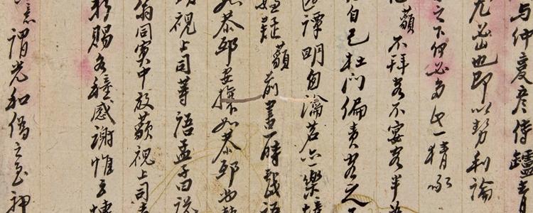 楊峴(ようけん)の書作品