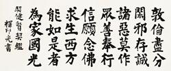 釋印光法師「楷書横披」掛軸