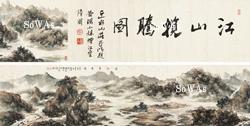 傅益瑤「煙江疊嶂図」巻物