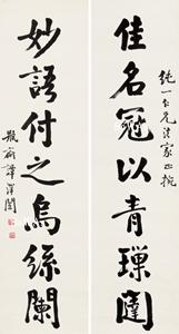 譚澤闓「行書七言聯」掛軸