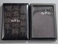 清初 黄易款碑文硯