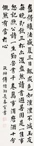 傅增湘(傅増湘)「行書詩」掛軸