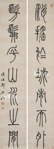 鄧石如「篆書七言聯」 掛軸