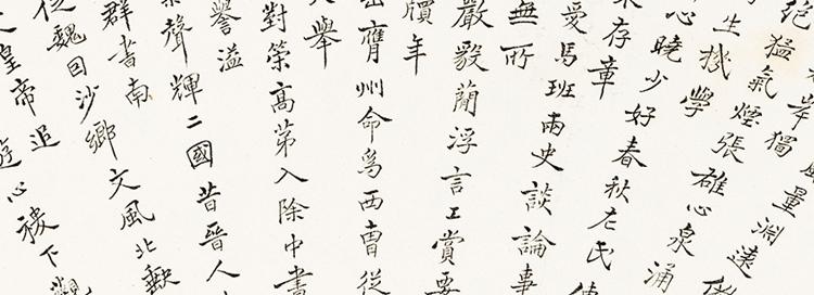 林長民(りんちょうみん)の書画作品
