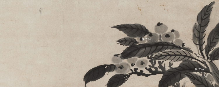 石岑山人の書画作品