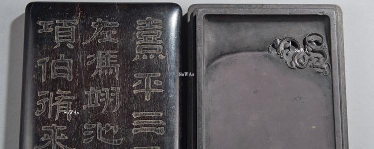 中国骨董品の硯