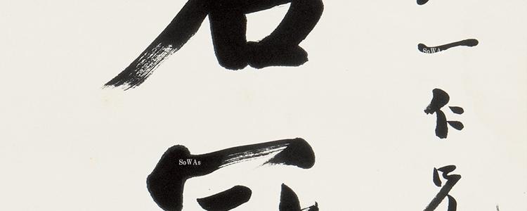譚澤闓の書作品