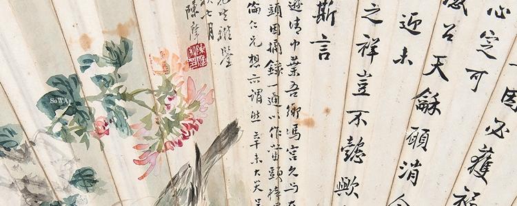陳摩の書画作品